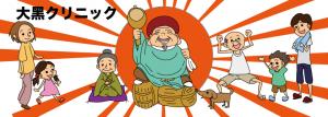 daikoku_top_banner